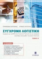 Σύγχρονη λογιστική. Τόμος Β΄