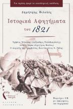 Ιστορικά αφηγήματα του 1821
