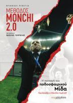 Μέθοδος Μόντσι 2.0