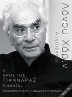 Ο Χρήστος Γιανναράς διαβάζει Αλέξανδρο Παπαδιαμάντη, Οδυσσέα Ελύτη και δικά του τεχνήματα