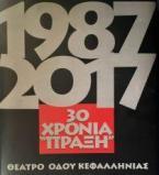 30 χρόνια «Πράξη». Θέατρο οδού Κεφαλληνίας. 1987 - 2017