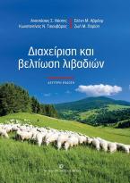 Διαχείριση και βελτίωση λιβαδιών (β' έκδοση)