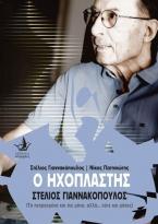 Ο ηχοπλάστης Στέλιος Γιαννακόπουλος
