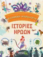 Ελληνική μυθολογία: Ιστορίες ηρώων