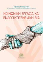 Κοινωνική Εργασία και Ενδοοικογενειακή Βία