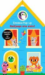 Σπιτάκια Pop up 2: Παίζουμε στο σπίτι!