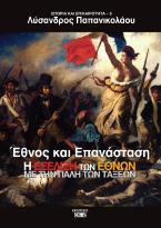 Έθνος και επανάσταση