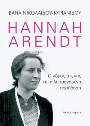 Hannah Arendt: Ο νόμος της γης και η λησμονημένη παράδοση