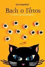 Bach ο Γάτος
