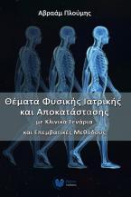 Θέματα φυσικής ιατρικής και αποκατάστασης