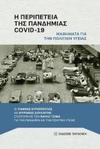 Η περιπέτεια της πανδημίας COVID-19: Μαθήματα για την πολιτική υγείας