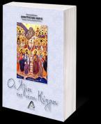 Οι Άγιοι της νήσου Κύπρου