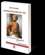 Η Κύπρος στον αγώνα του 1821