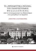 Τα προοδευτικά ζιζάνια του Πανεπιστημίου Θεσσαλονίκης