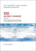 100 βασικές έννοιες για τη γλωσσολογία