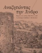 Αναζητώντας την Άνδρο. Κείμενα και εικόνες 15ου-19ου αι. από τη Συλλογή Ευστάθιου Ι. Φινόπουλου