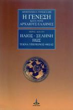 Η Γένεση κατά τους Αρχαίους Έλληνες - Μέρος 10