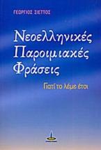 Νεοελληνικές Παροιμιακές Φράσεις