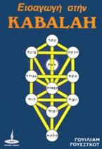 Εισαγωγή στην Kabalah