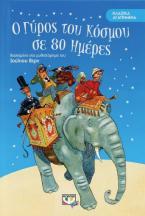 Κλασικά αγαπημένα - ο γύρος του κόσμου σε 80 ημέρες