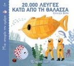 20.000 λεύγες κάτω από τη θάλασσα