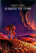 Οι παίκτες του Τιτάνα