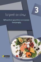 Εβδομαδιαίο ημερολόγιο καταγραφής διατροφής