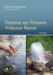 Ποιότητα και ρύπανση υπόγειων νερών