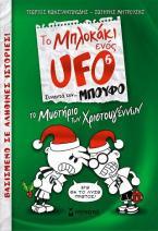 Το Μπλοκάκι ενός UFO συναντά... τον Μπούφο