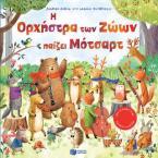 Η Ορχήστρα των Ζώων παίζει Μότσαρτ
