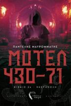 Μοτέλ 430-71