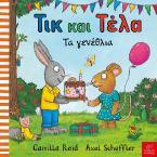 Τικ και Τέλα: Τα γενέθλια