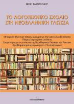 Το Λογοτεχνικό Σχόλιο στη Νεοελληνική Γλώσσα